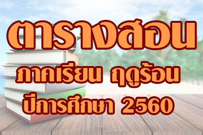 ตารางสอน ประจำภาคเรียน ฤดูร้อน ปีการศึกษา 2560