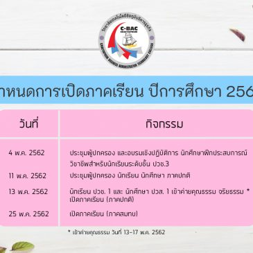 กำหนดการเปิดภาคเรียน ปีการศึกษา 2562
